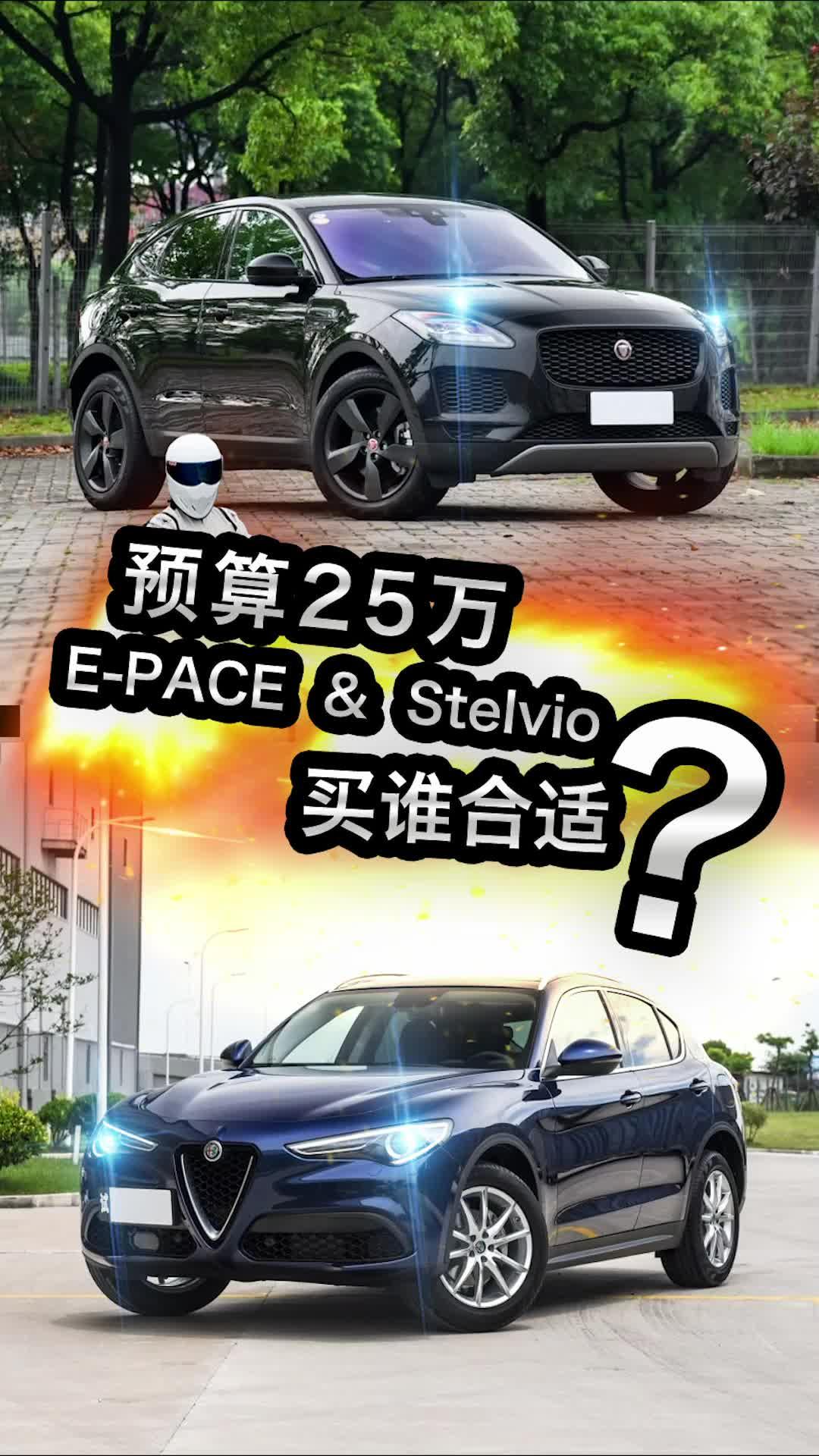 预算25万 E-PACE和Stelvio 买谁合适?