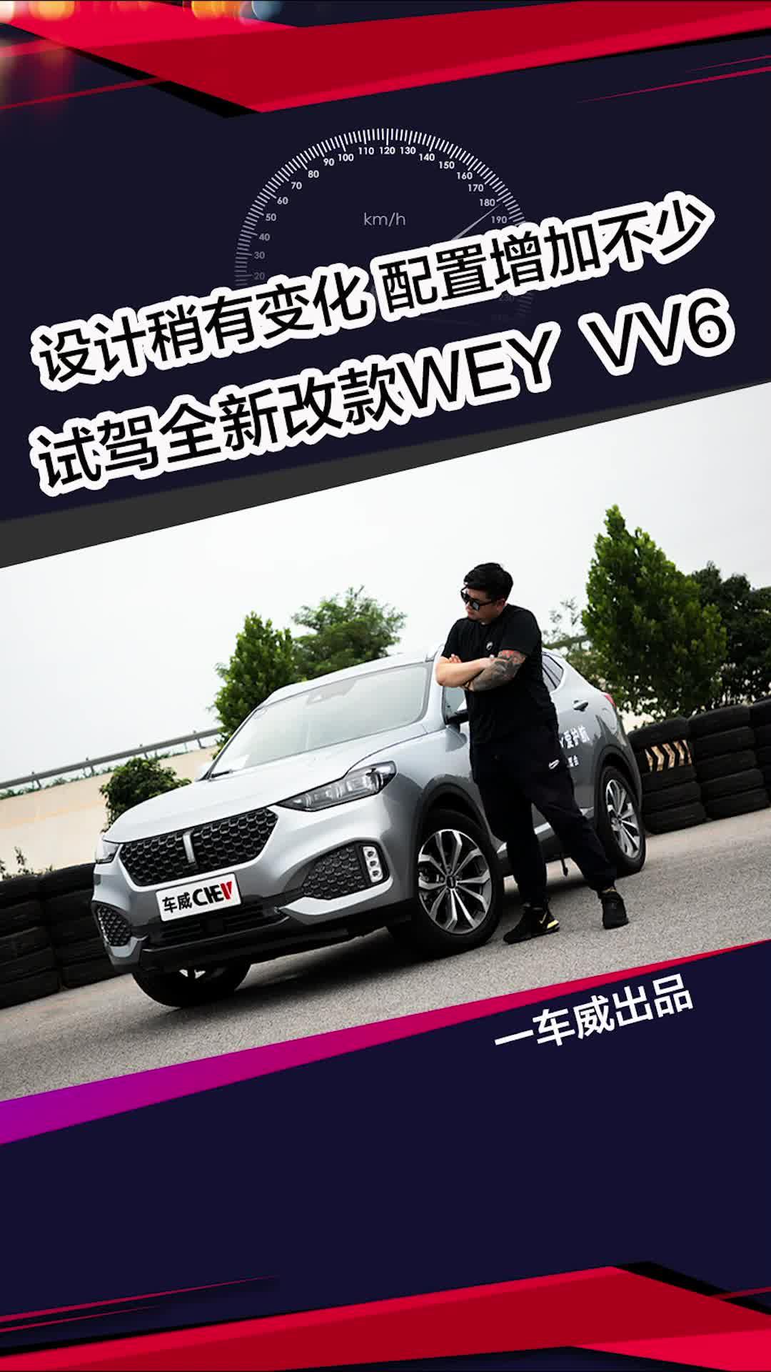 设计稍有变化 配置增加不少 试驾全新改款WEY VV6