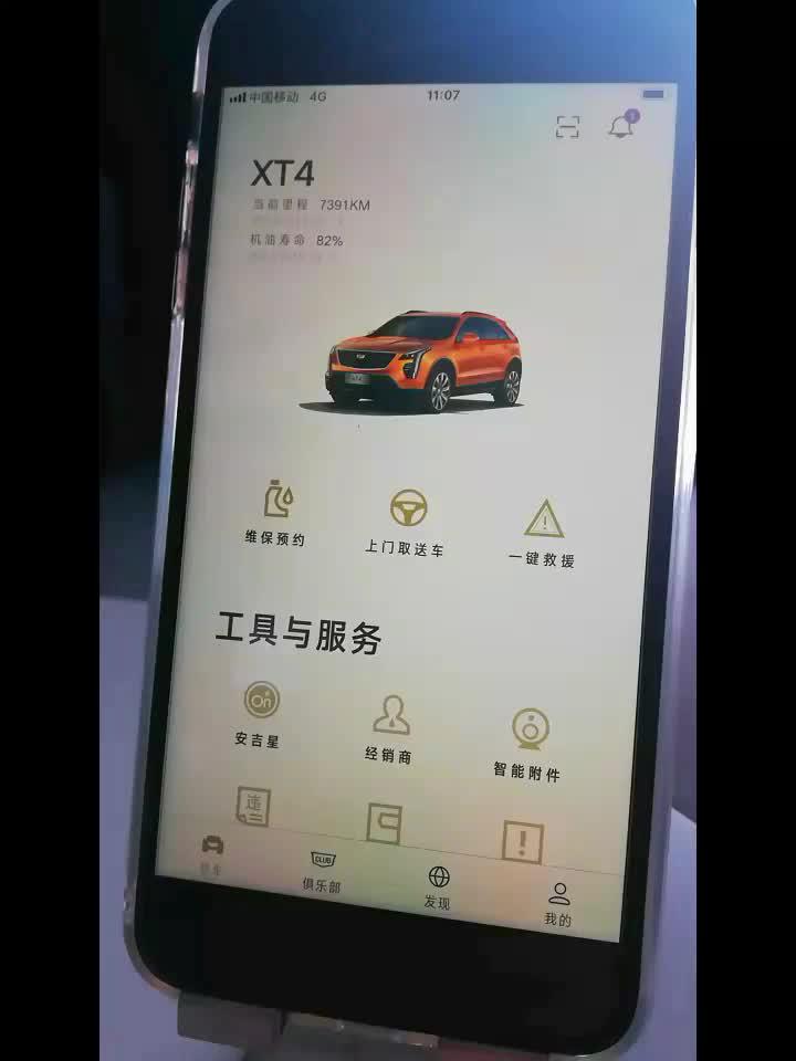 凱迪拉克超級App之二:在手機上預訂保養或維修,并可預約取送車服務。