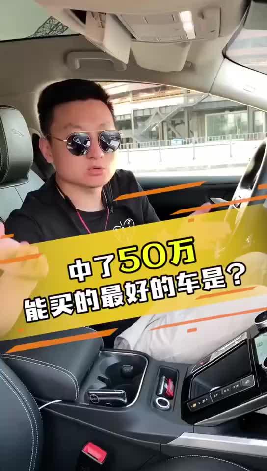 如果tt快3你 中了50万,会买辆什么豪车?