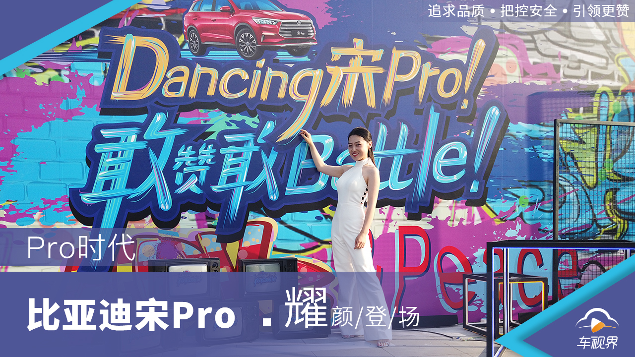 引领更赞Pro时代,比亚迪宋PRO耀颜登场