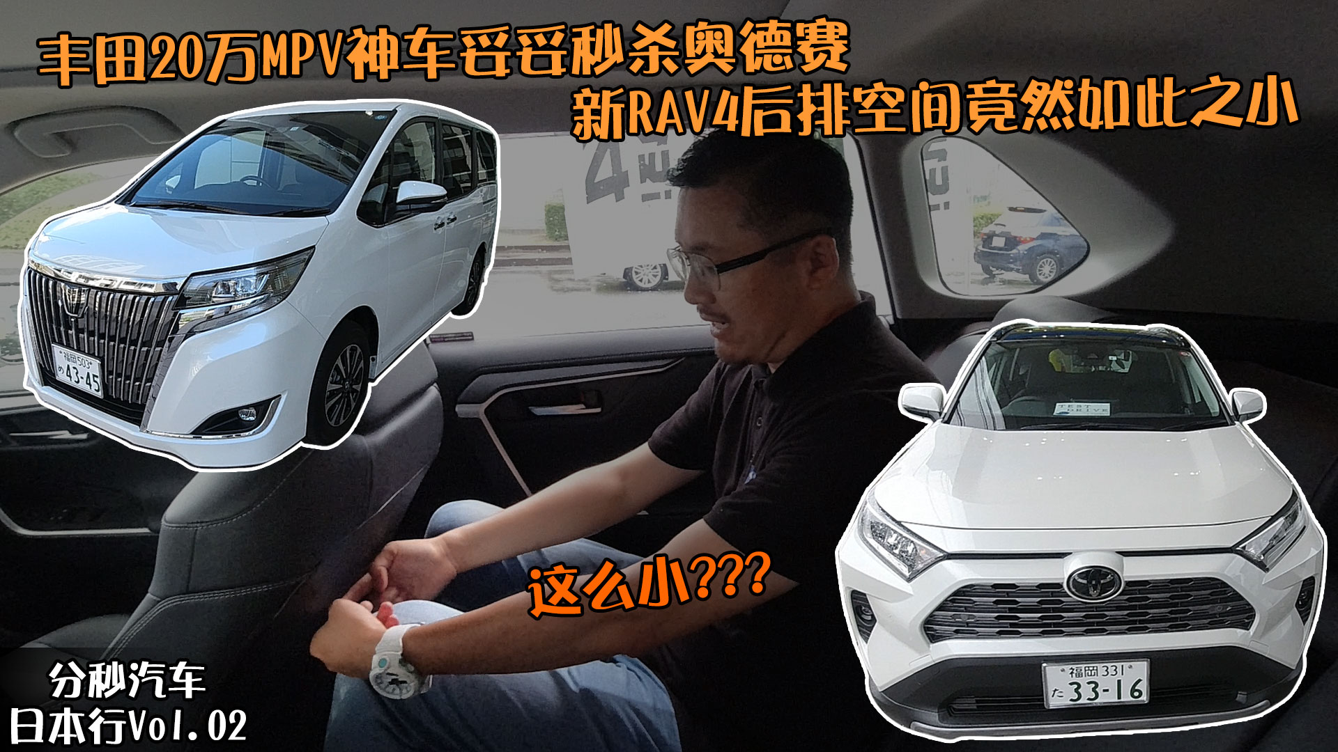日本行02:秒奧德賽的豐田MPV和新RAV4