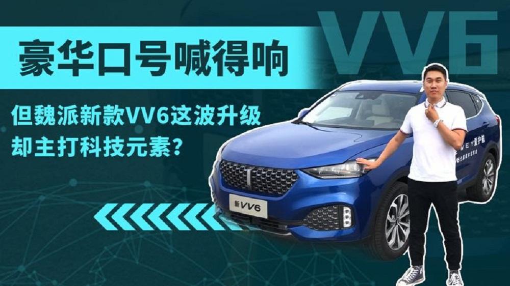魏派新款VV6这波升级主打科技元素