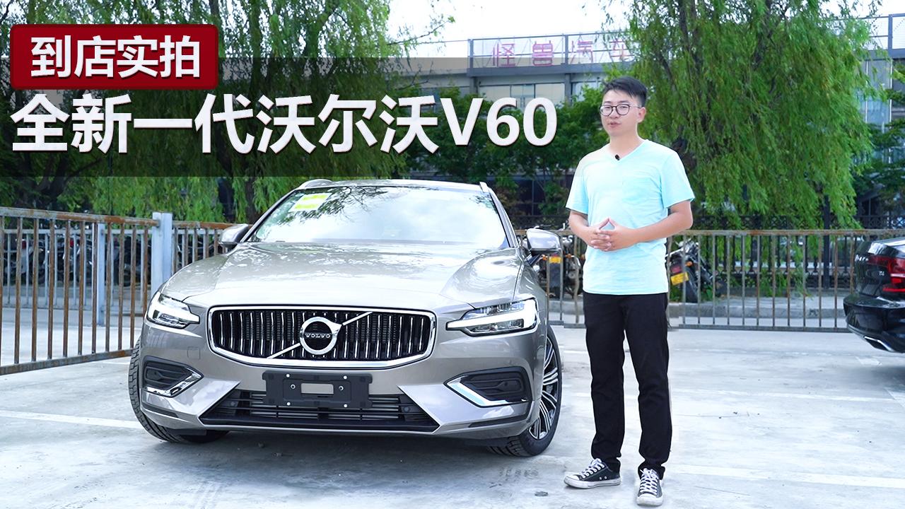 33.99萬元起,全新沃爾沃V60到店實拍