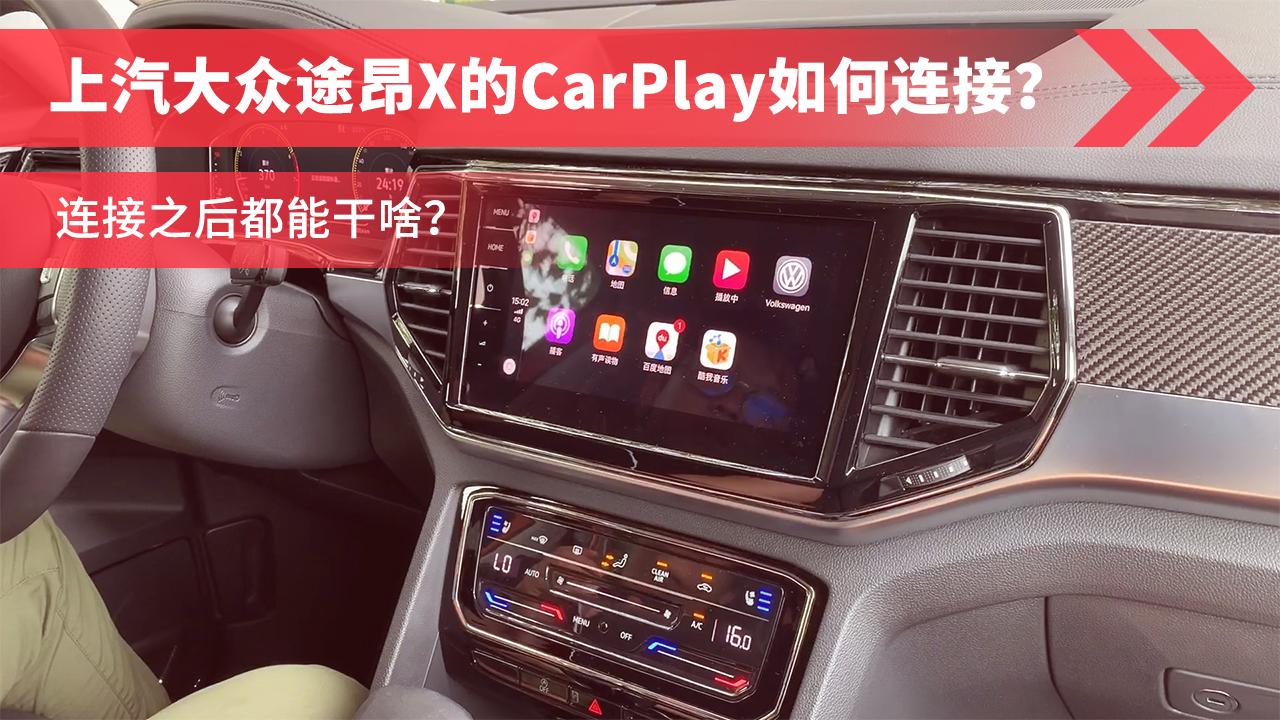 上汽大眾途昂X的CarPlay如何連接?連接之后都能干啥?