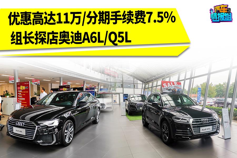 月銷過萬優惠大,最高優惠11萬,A6L和Q5L可以下手了