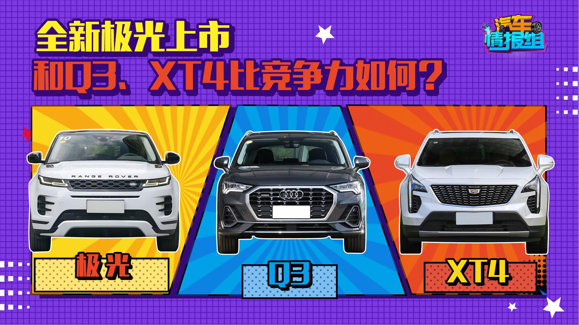 35万预算买豪华品牌SUV,极光、XT4、Q3谁更优秀?