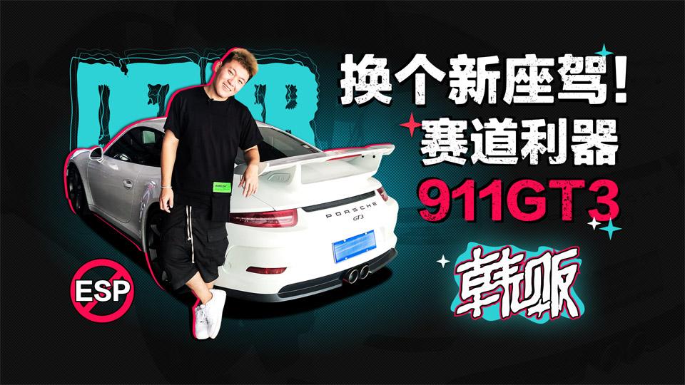 换个新座驾!赛道利器911GT3能否俘获贩子的心? | 韩贩