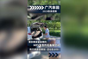 很多网友问MPV车型的后备厢空间,亮仔用奥德赛锐·混动告诉你