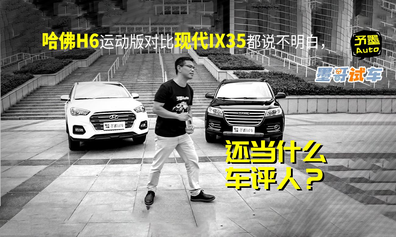 H6运动版对比现代IX35都说不明白,还当什么车评人?