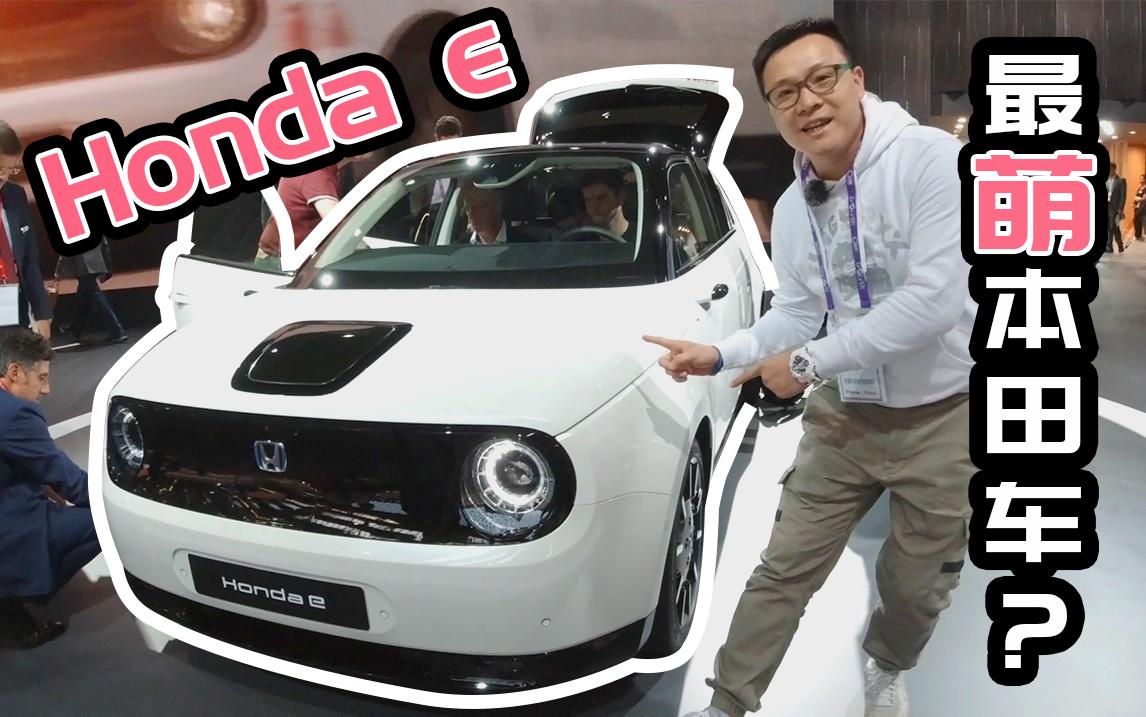 本田首款纯电量产车,凭啥敢卖20万?