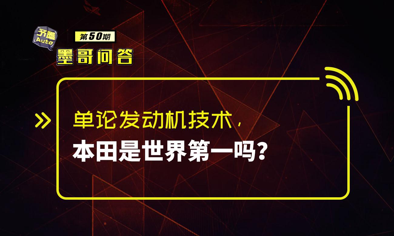 问答:单论发动机技术,本田是世界第一吗?