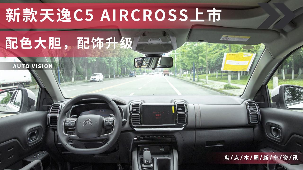 新款天逸C5 AIRCROSS上市,配色大膽,配飾升級