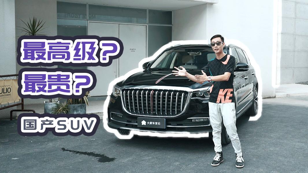 袁启聪试驾红旗HS7,它是最高级的自主国产SUV吗?