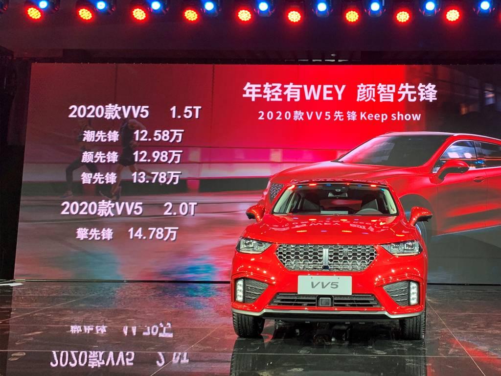 2020款VV5正式上市,售价12.58-14.78万元,外观配置升级!