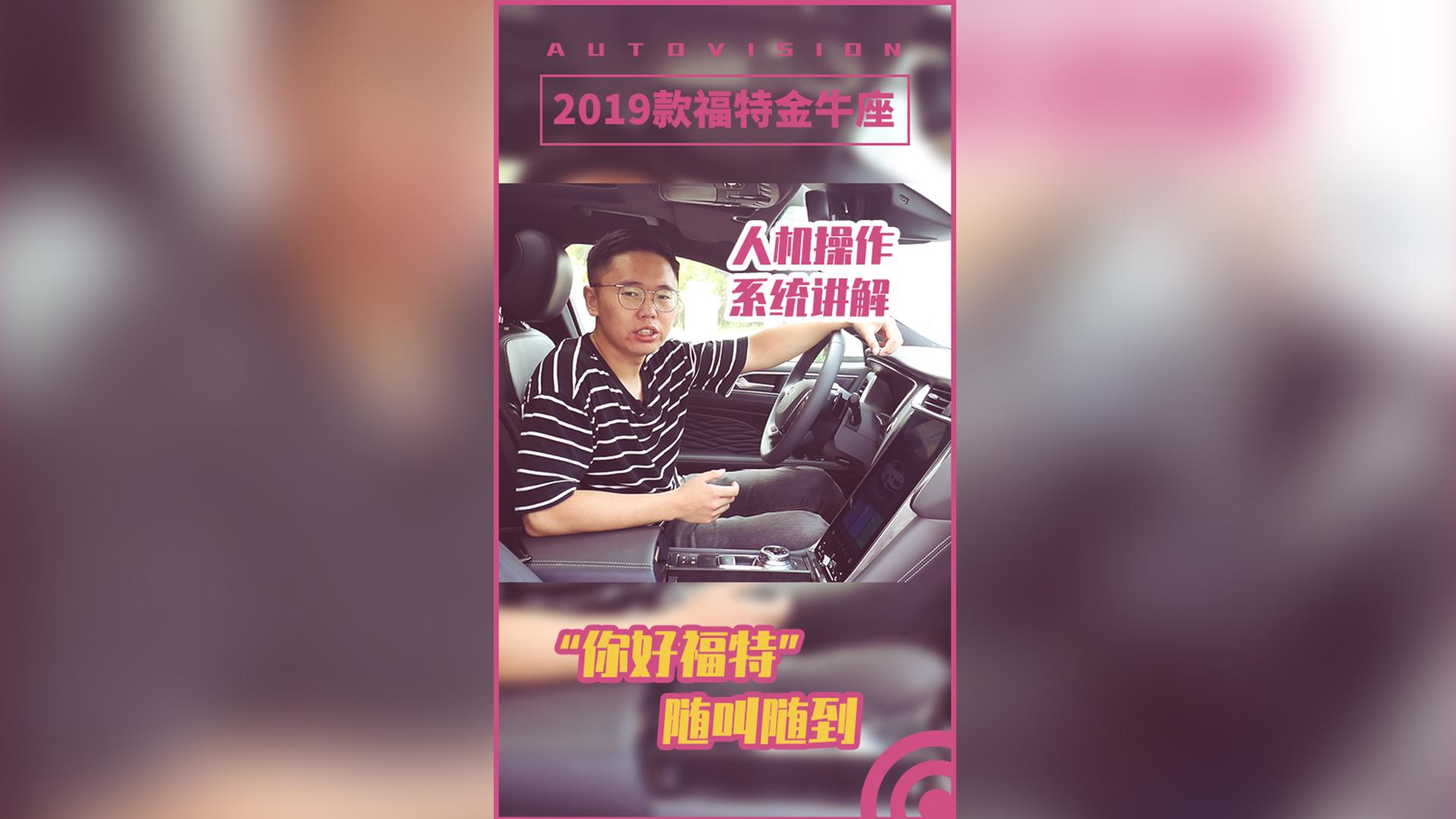 """2019款福特金牛座人机操作系统讲解,""""你好福特""""随叫随到"""