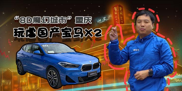 """""""8D城市""""重庆玩虐国产宝马X2"""