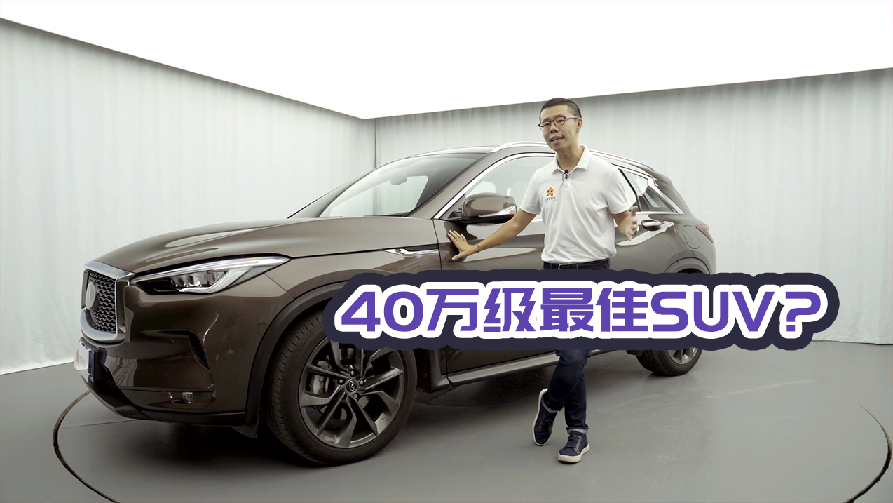 YYP試駕英菲尼迪QX50,它會是40-50萬最佳SUV?