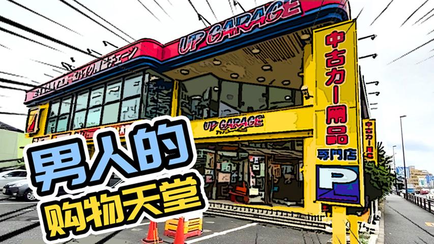 这个小小的商店,可以感受到汽车文化的差距?