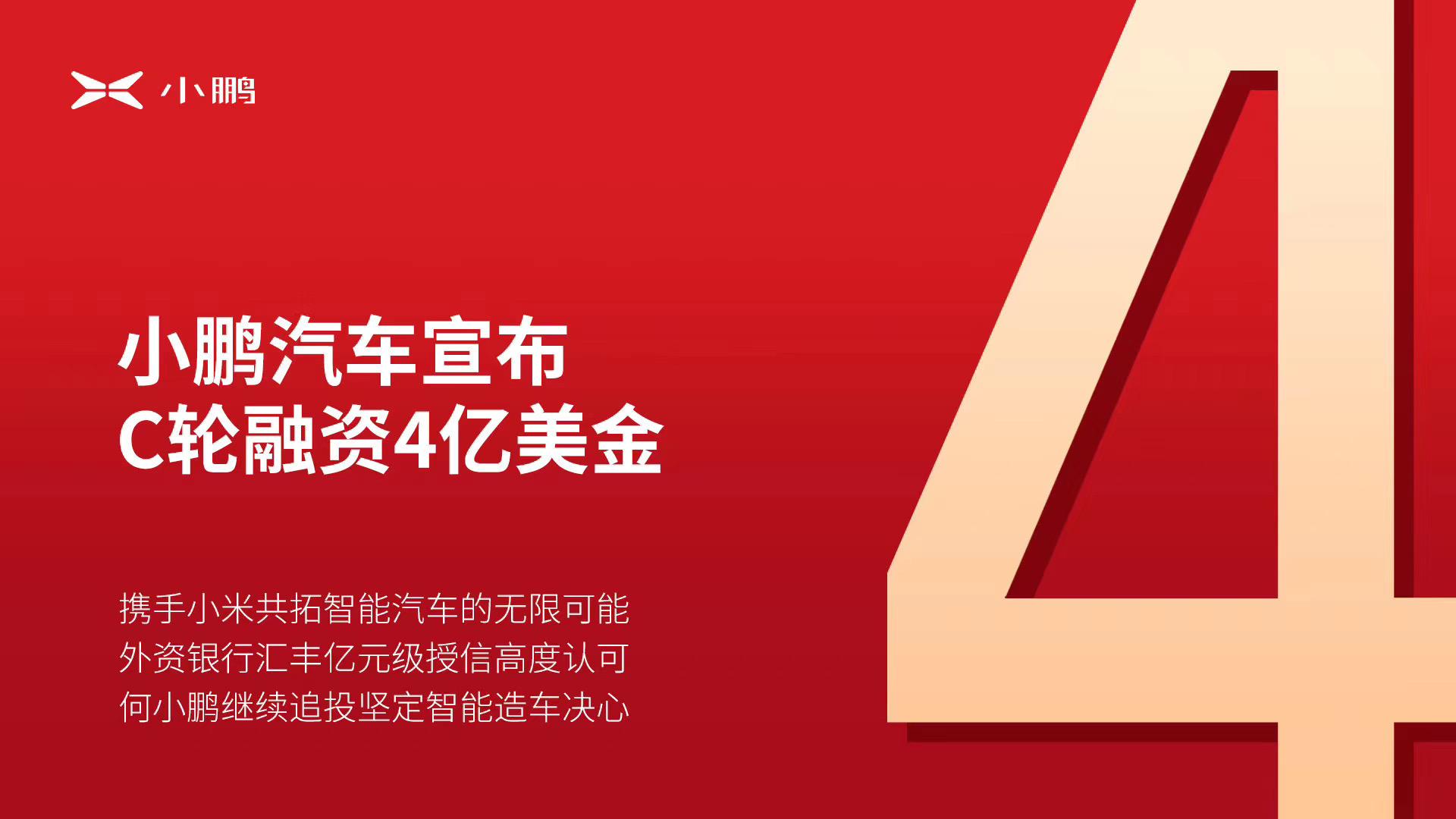 小鹏汽车宣布成功签署C轮融资 总金额4亿美金