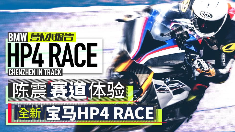 陈震赛道体验全新宝马HP4 RACE | 萝卜小报告