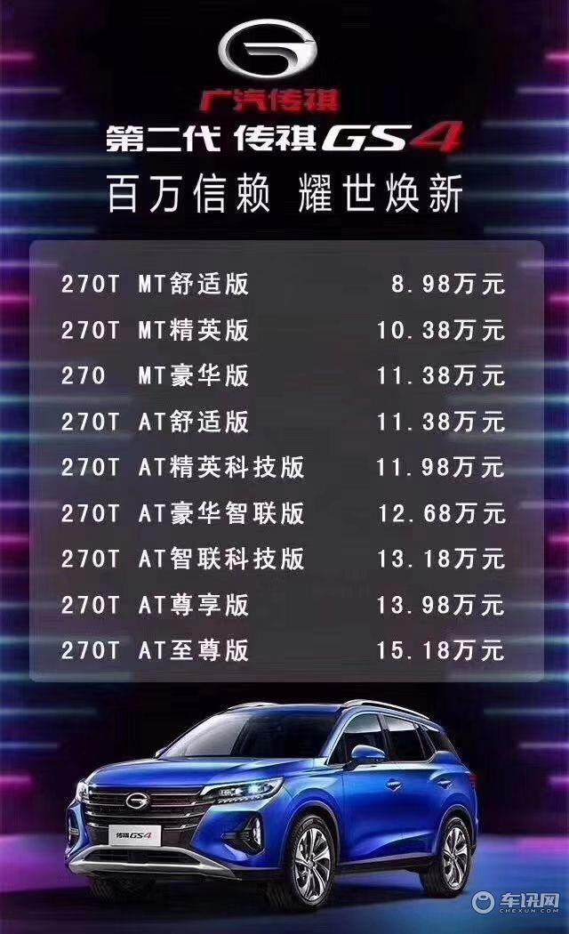 第二代传祺GS4焕新上市8.98-15.18万