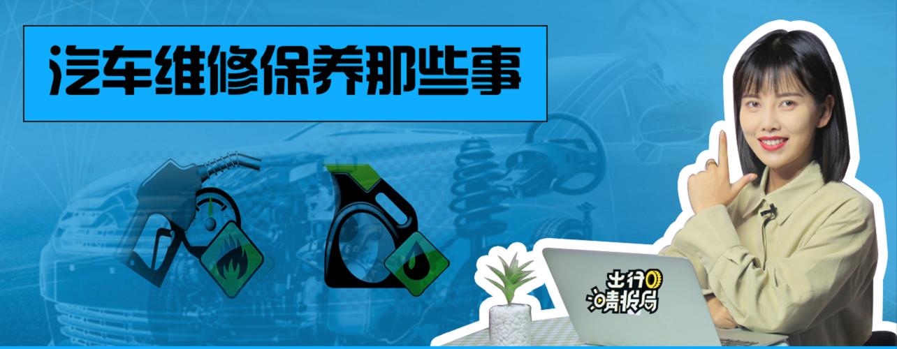 【出行晴报局】汽车维修保养的那些事儿