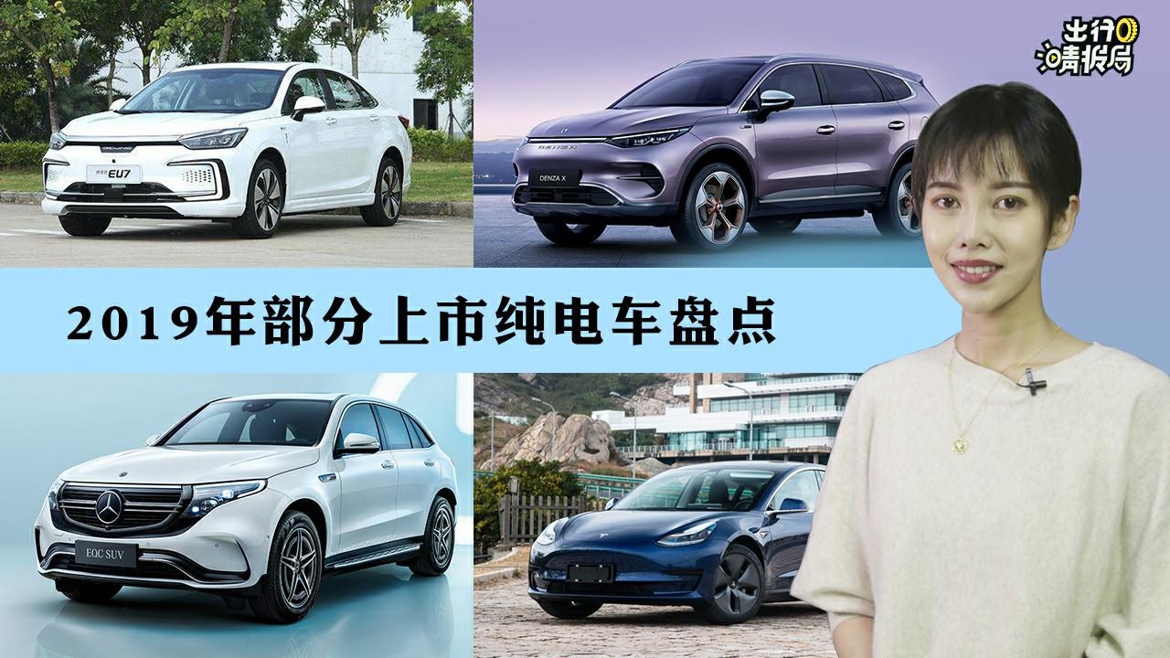 【出行晴报局】2019年部分上市纯电车型盘点