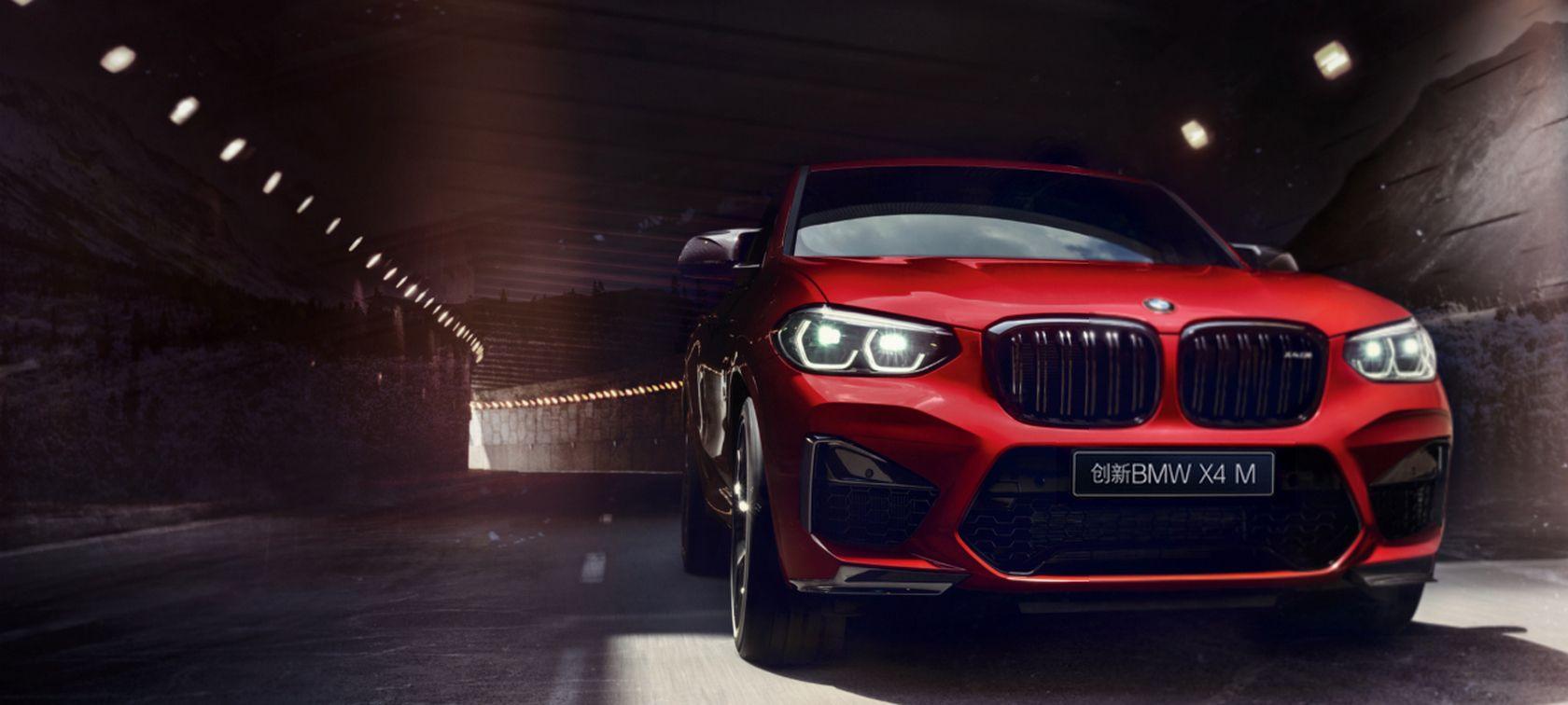 创新BMW X4 M势燃情 创新体验任游走