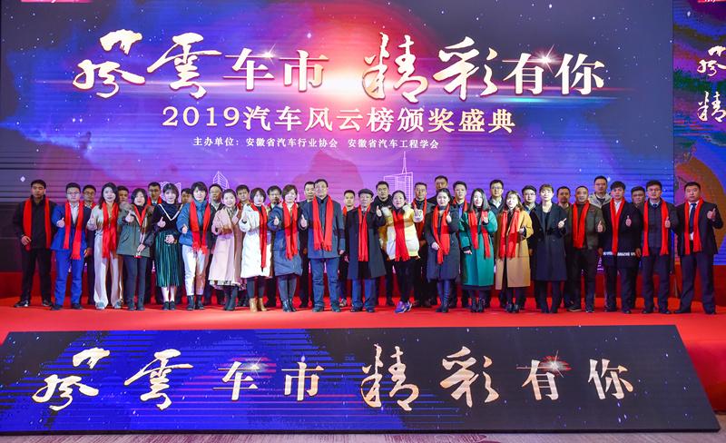 2019(第四届)汽车风云榜颁奖盛典荣耀绽放