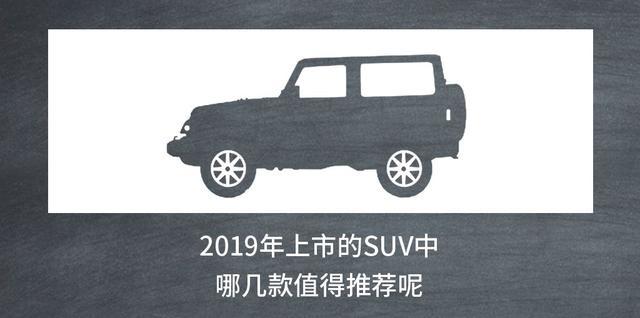 2019年全新上市的SUV中,這八款值得關注!