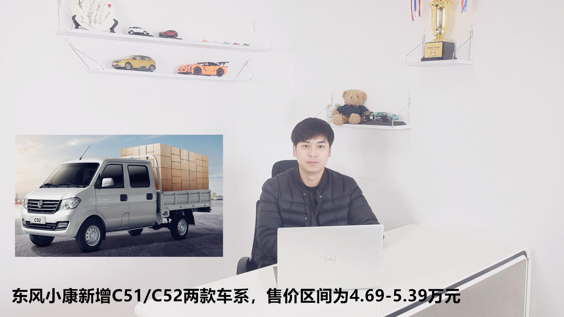 东风小康新增C51/C52两款车系