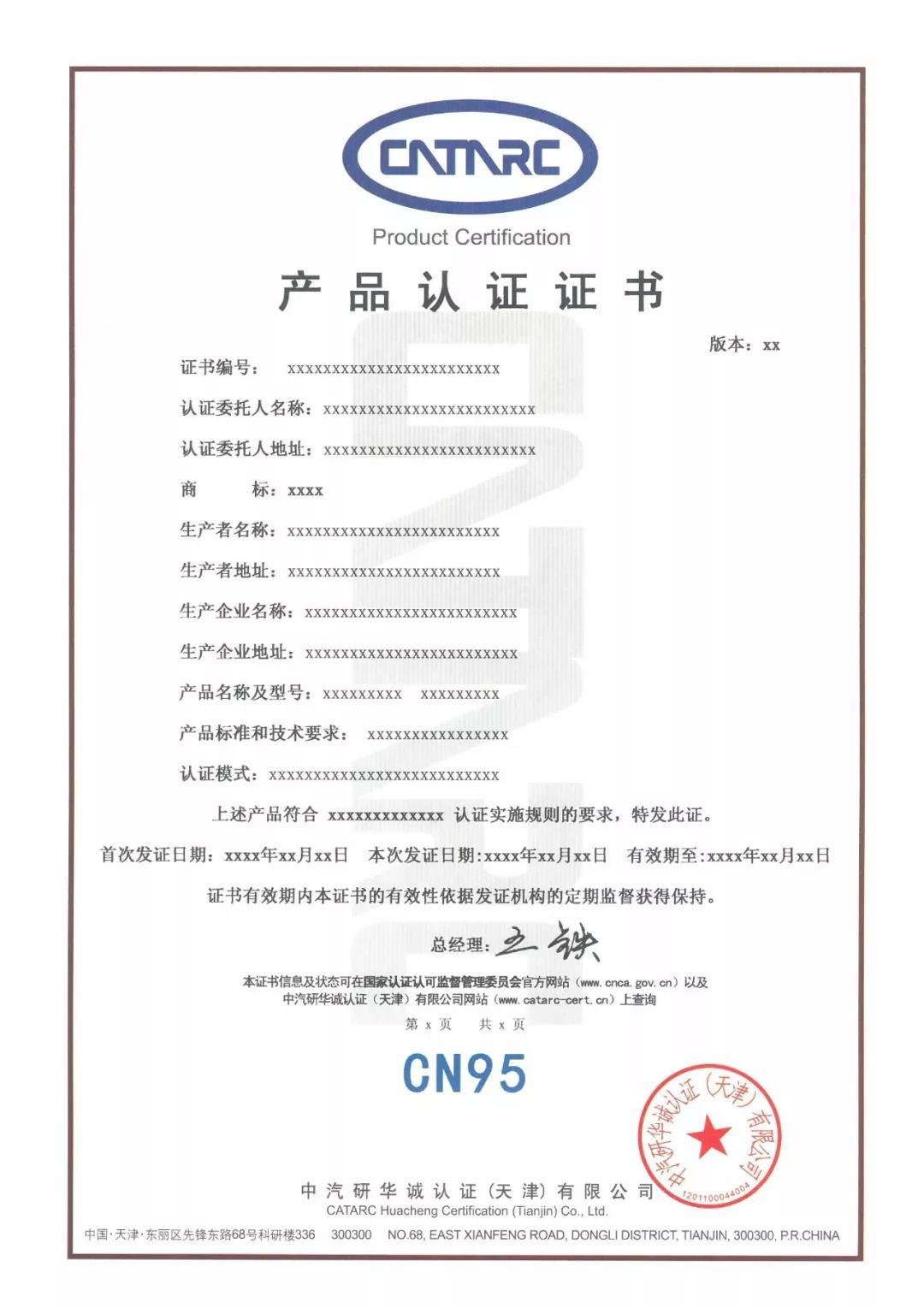 汽车空调滤清器CN95认证首批结果发布