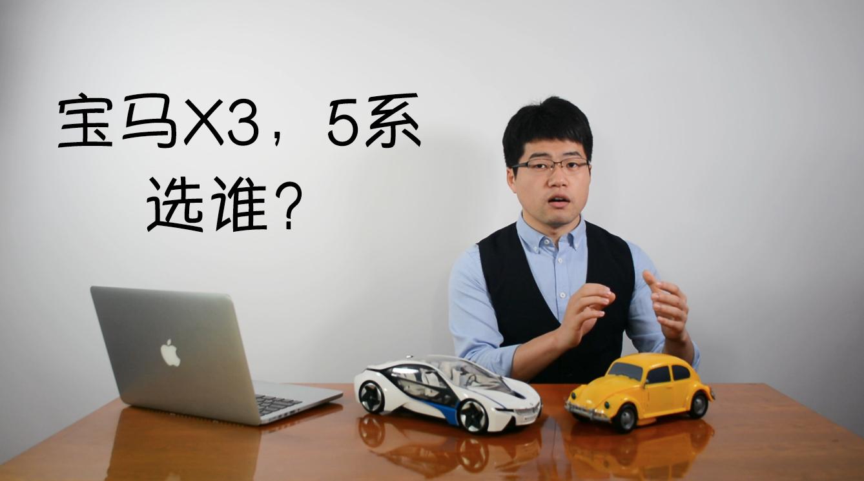 入门车型差价不超5万,宝马X3和宝马5系选谁?