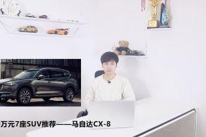 30万元7座SUV推荐——马自达CX-8
