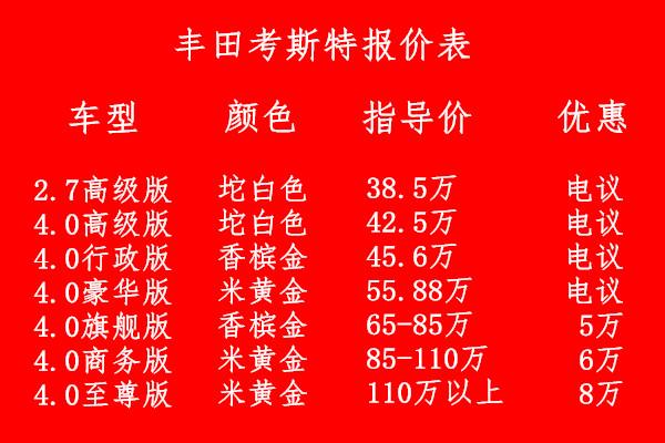 深圳丰田考斯特价格 考斯特10座多少钱