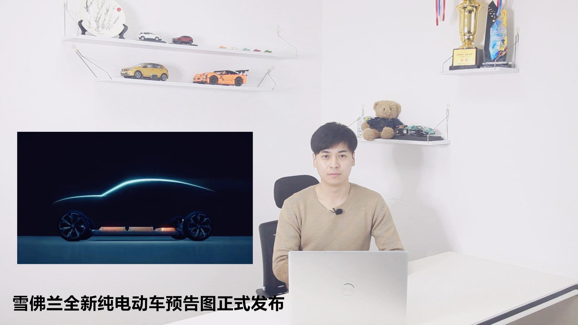 雪佛蘭全新純電動車預告圖正式發布