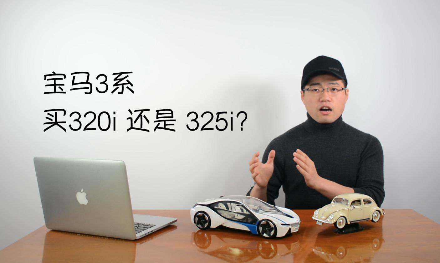 宝马3系是买325i还是320i?