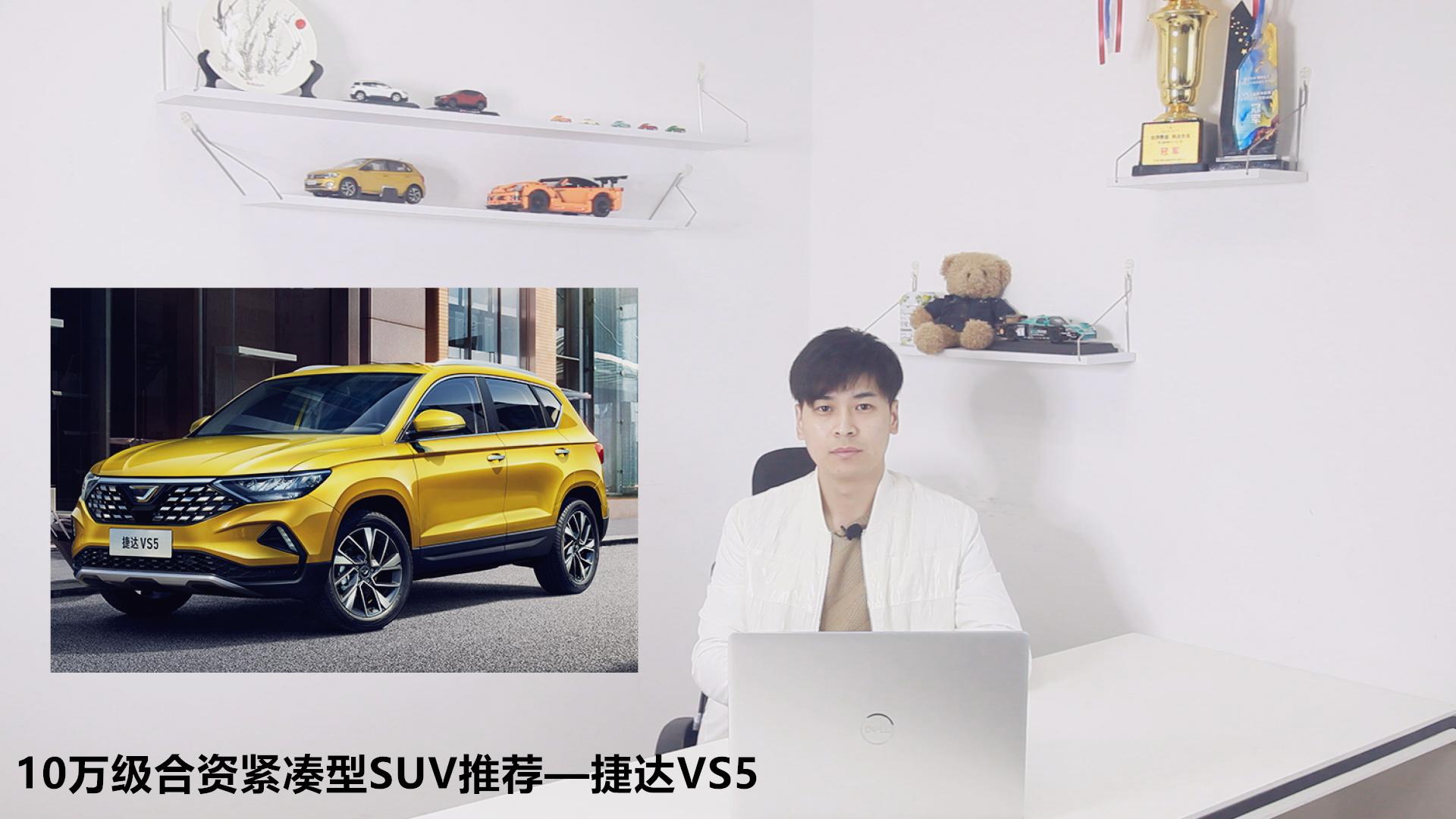 10万级合资紧凑型SUV推荐—捷达VS5