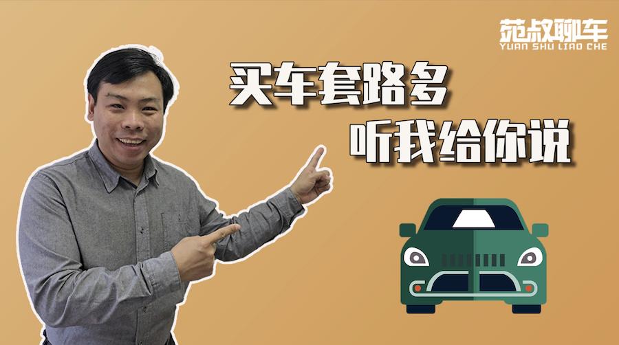 买车时这几点一定要注意,优惠贷款套路多,小心被坑