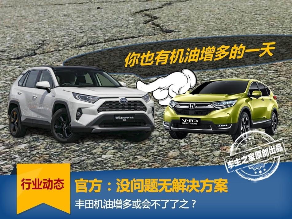 丰田机油增多或会不了了之?