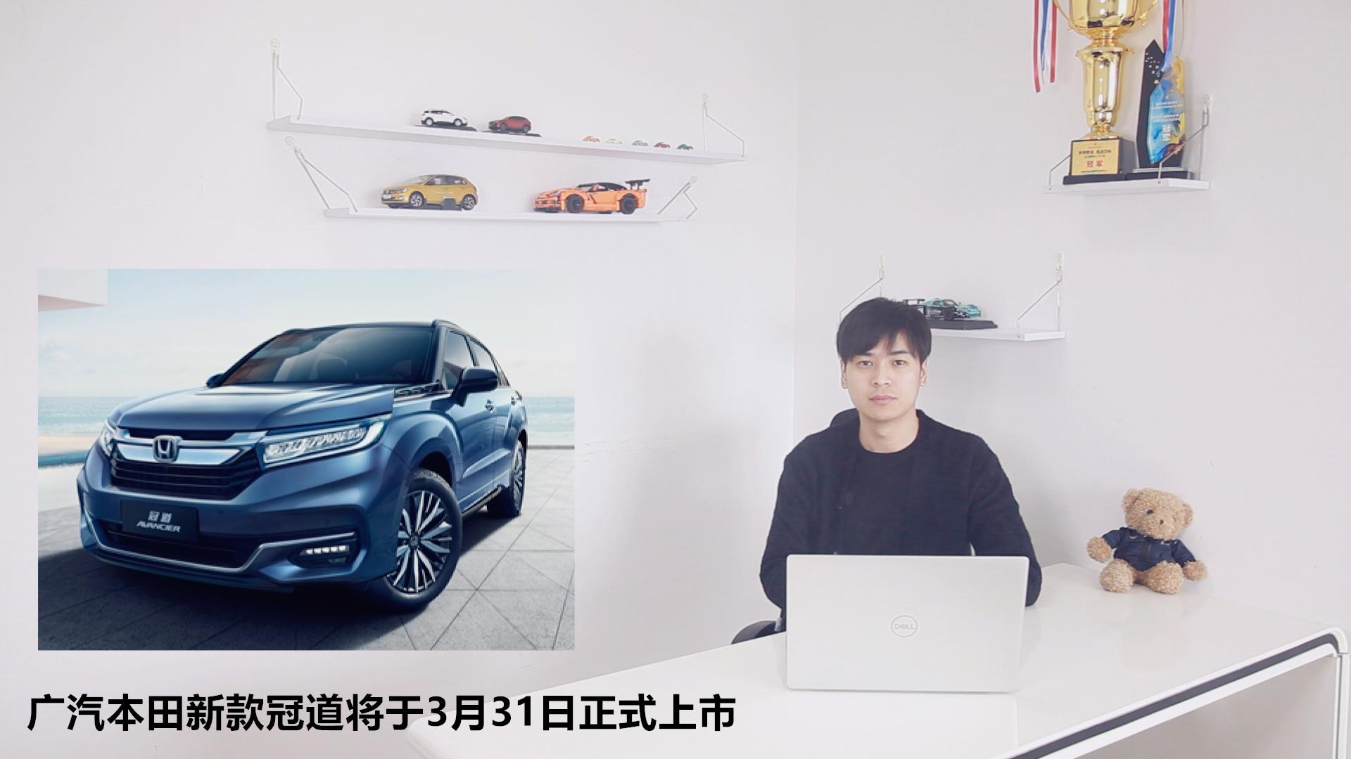 广汽本田新款冠道将于3月31日正式上市