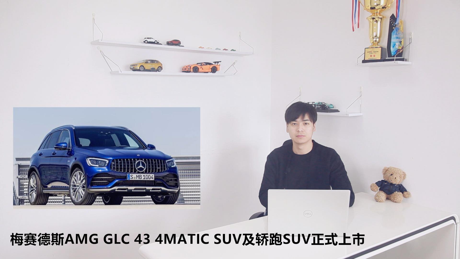 AMG GLC 43 SUV及轿跑SUV正式上市