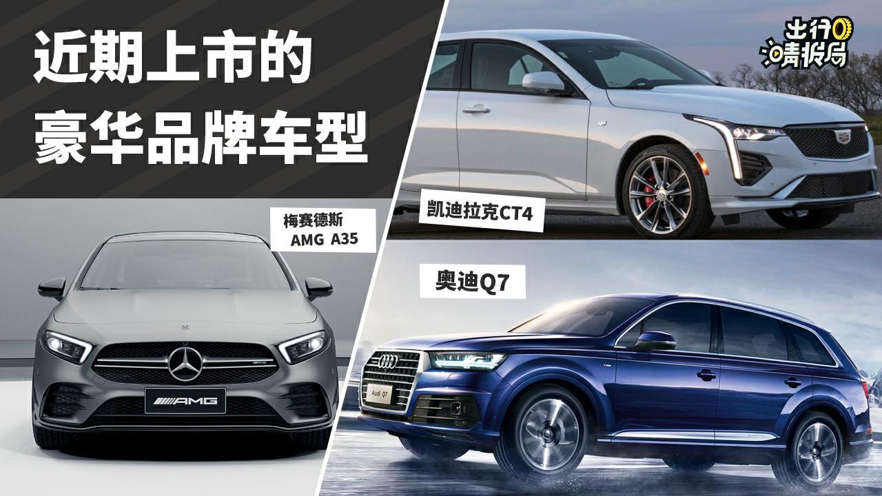【出行晴报局】新上市的豪华品牌车型盘点