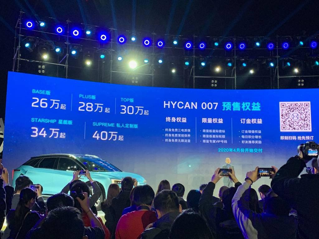广汽蔚来HYCAN 007确定于4月10日上市,5月正式交付