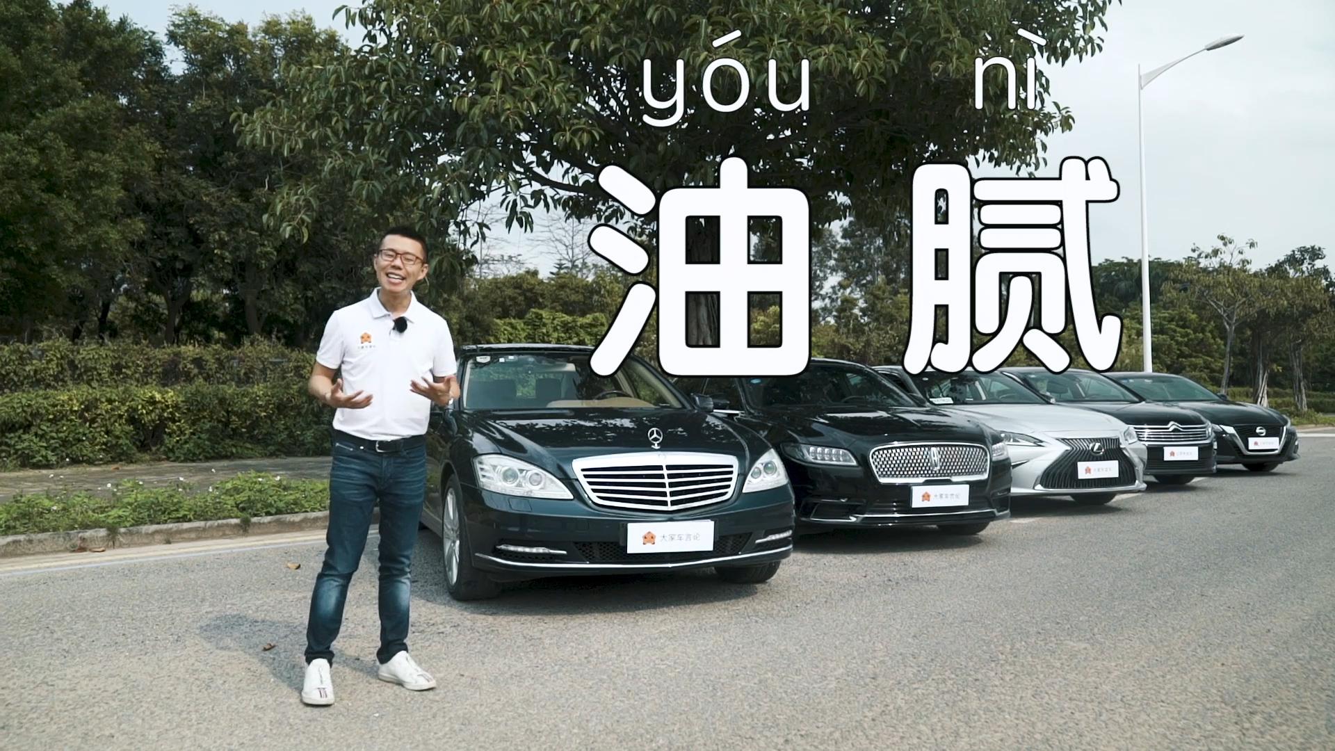 """YYP颜宇鹏五车纵评,谁才是""""油腻""""之王?"""