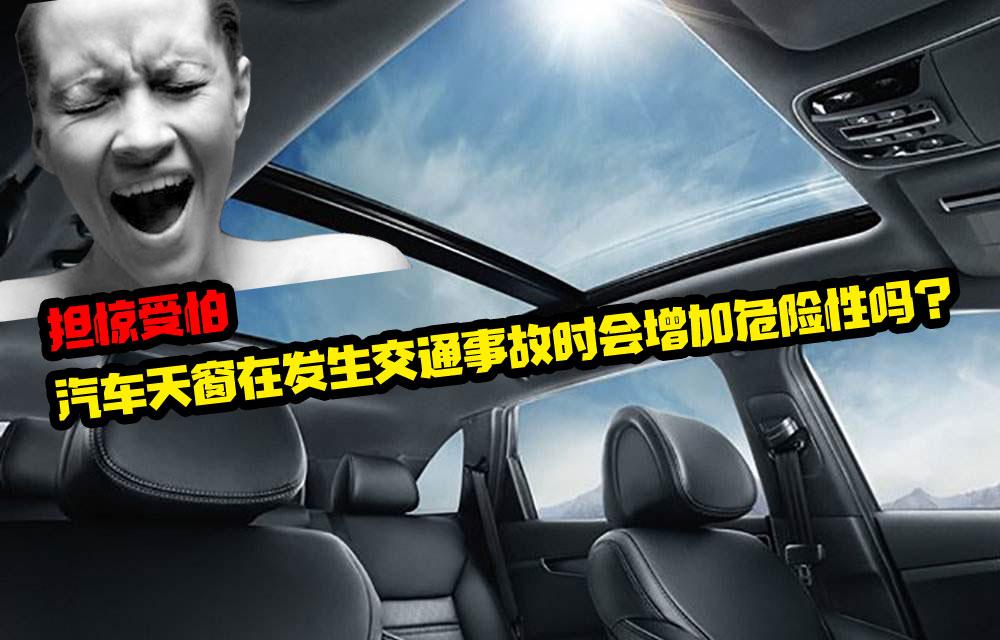担惊受怕 汽车天窗在发生交通事故时会增加危险性吗