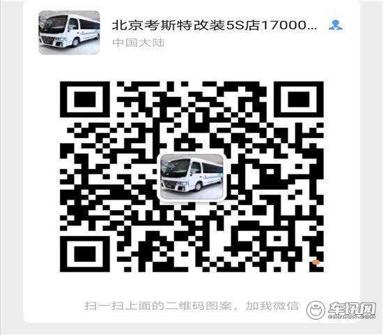 柯斯达2020款12座埃尔法版点内现车北京