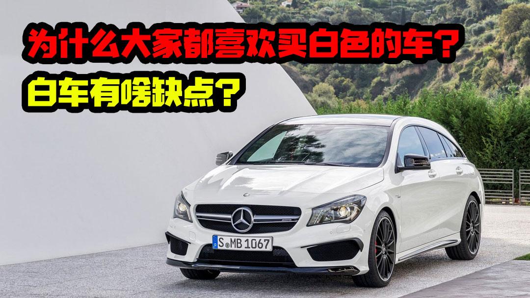 为什么大家都喜欢买白色的车?白车有啥缺点?