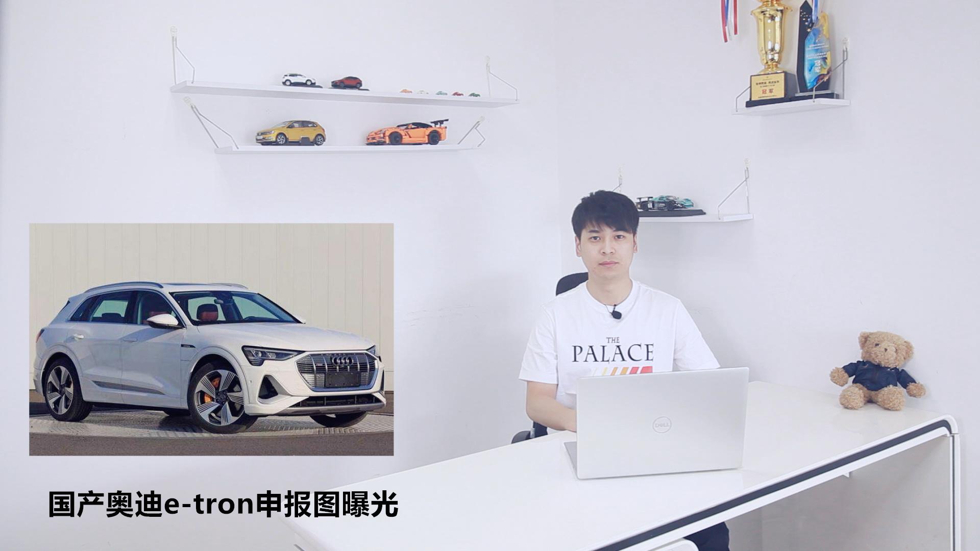 国产奥迪e-tron申报图曝光